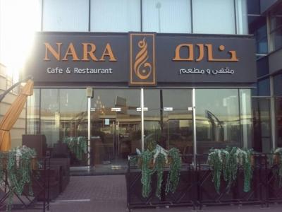 Nara Cafe Expat Nights In Uae Expat Nights In Dubai